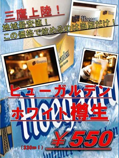 肉×クラフトビール ムサシノバル 三鷹店 メニューの画像