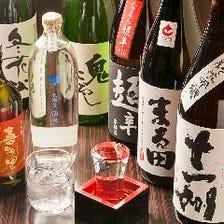 北海道内各地の銘酒をご用意!