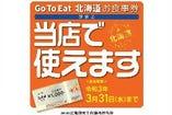 【Go to eat 北海道お食事券】利用可能となっております!