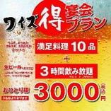 飲み放題付のお得な宴会コースは3,000円~承り中◎
