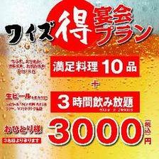 大満足◎飲放付宴会コース3,000円