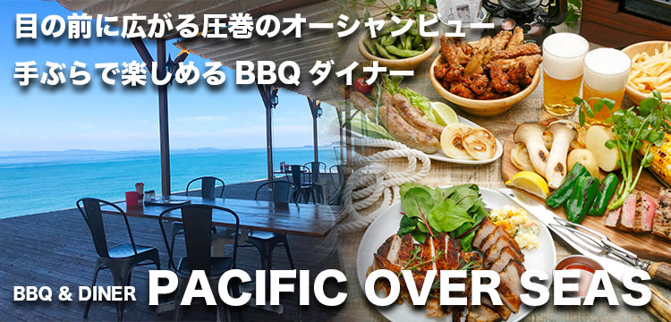 PACIFIC OVER SEAS BBQ&ダイナー