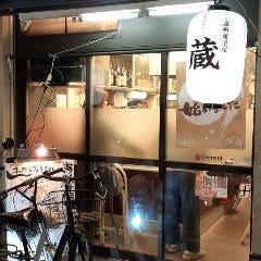 海鮮居酒屋 蔵