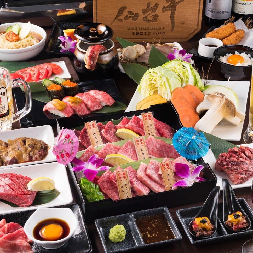 A5仙台牛烧肉食べ饮み放题 肉十八 仙台驿前店