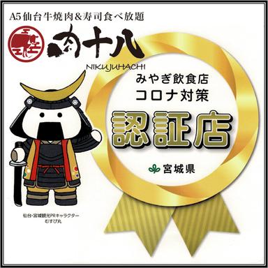 A5仙台牛 焼肉・寿司 食べ放題 肉十八 仙台駅前店 メニューの画像