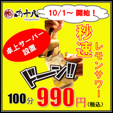 A5仙台牛 焼肉・寿司 食べ放題 肉十八 仙台駅前店 コースの画像