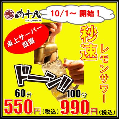 A5仙台牛 焼肉・寿司 食べ放題 肉十八 仙台駅前店 こだわりの画像