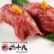 【注目度No.1】肉・海鮮・創作寿司