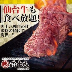 A5仙台牛 焼肉・寿司 食べ放題 肉十八 仙台駅前店