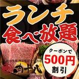 仙台牛 × 焼肉・寿司 食べ放題2,948円~クーポンで500円割引