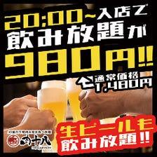 20時以降の入店で飲み放題500円割引