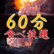 【60分食べ放題】特選カルビ・ハラミ・チーズタッカルビなど全90品⇒1,980円<スタンダード>※1D制