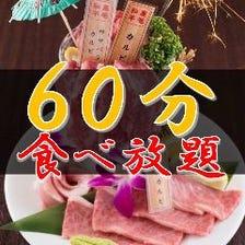【60分食べ放題】A5仙台牛3種盛りや特選ステーキなど全120品⇒3,080円<スペシャル>※1D制
