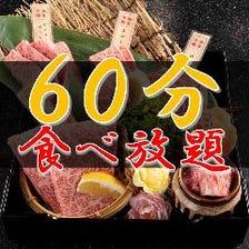 【60分食べ放題】A5仙台牛5種盛りや四大名物のお肉など全145品⇒4,180円<プレミアム>※1D制