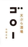 天ぷら酒場 ゴロー