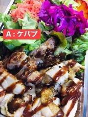 A:ケバブ(地鶏・サラダ)