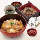 ひれかつ丼小麺