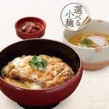 ロースかつ丼小麺