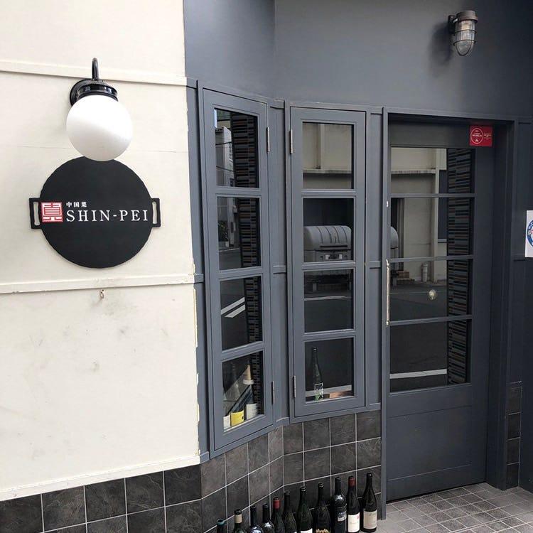 中国菜 SHIN‐PEI