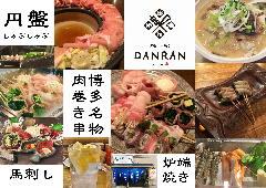 炉端・串焼き DANRAN だんらん 三郷早稲田店