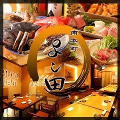 旬魚菜 よし田 南本町店