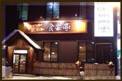 大衆焼肉 キリン屋