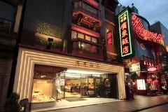 横浜中華街 廣東飯店