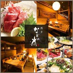 博多もつ鍋と九州料理 なぎの木 青山表参道店