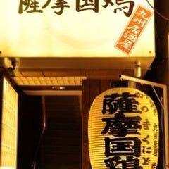 完全個室 九州酒場 薩摩国鷄 三軒茶屋店