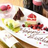 ★ 記念日 ・ 誕生日 ★スペシャル特典が無料!特製ケーキとサプライズ演出、さらに記念写真も♪
