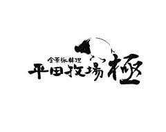 金華豚料理 平田牧場 極 KITTE丸の内店