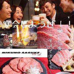 肉のさすけ
