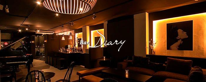 Bar party diary 〜バー パーティ ダイアリー〜