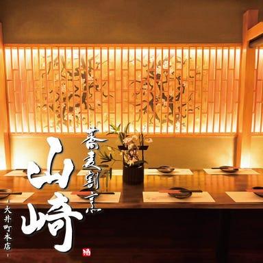 個室居酒屋 蕎麦割烹 山崎 大井町本店 メニューの画像