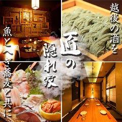 個室居酒屋 蕎麦割烹 山崎 大井町本店