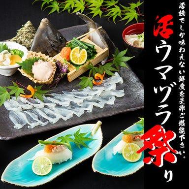 さかな市場 広島総本店  メニューの画像
