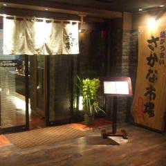 さかな市場 広島総本店