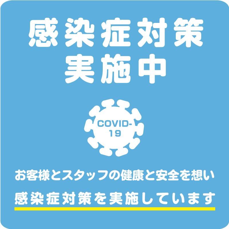 新型コロナウイルス 感染予防対策