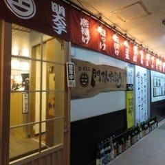 串と煮込みの元祖居酒屋 個室 門限やぶり 小倉駅前店
