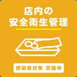 【店内の安全衛生管理】