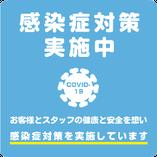 【新型コロナウイルス 感染予防対策について】