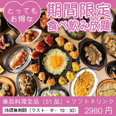 韓国料理×チーズ チカポチャ 小倉駅前店