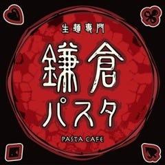 鎌倉パスタ 浜松中沢店
