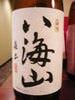 八海山(純米吟醸・新潟)