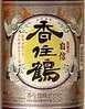 香住鶴(兵庫)