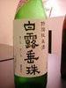 白露垂珠(純米・山形)