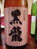黒龍(純米吟醸・福井)