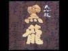 黒龍(大吟醸・福井)