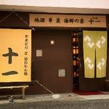 小作駅東口徒歩1分!終電ギリギリまで宴会をお楽しみ頂けます!