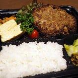 【1日10食 限定】特製! 牛たんメガハンバーグ弁当!